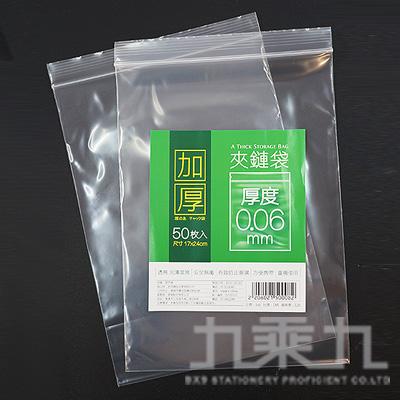 PE加厚夾鏈袋(50枚) 17x24cm (厚0.06mm)