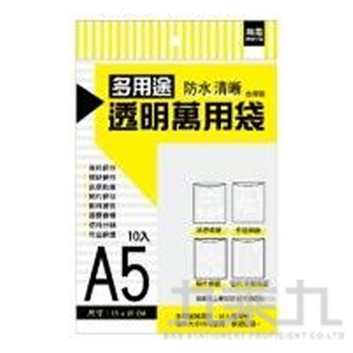 A5多用途萬用袋 RK02025A