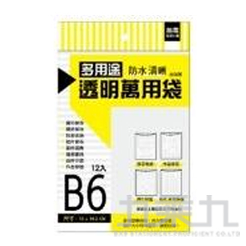 B6多用途萬用袋 RK02025B