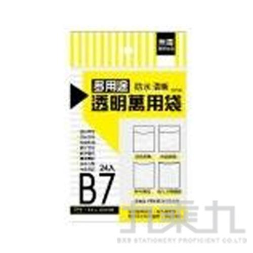 B7多用途萬用袋 RK02025D
