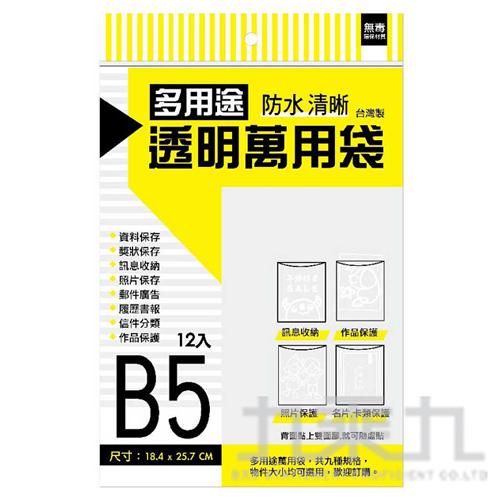 B5多用途萬用袋 RK02035C