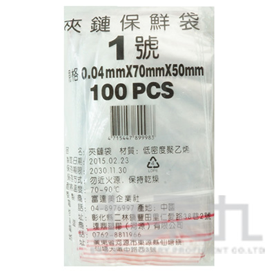 PE夾鍊袋#1(5*7)100入 PE001