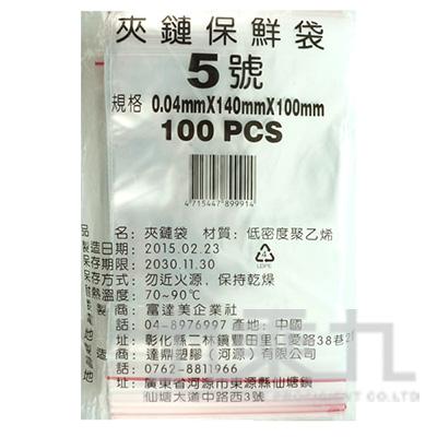 PE夾鍊袋#5(10*14)100入 PE005