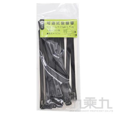 可退式紮線帶15cm(14入)-黑色 LW-A2209B