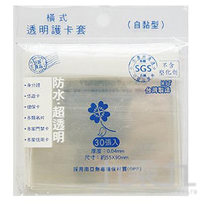 橫式透明護卡套(自黏式) 0377