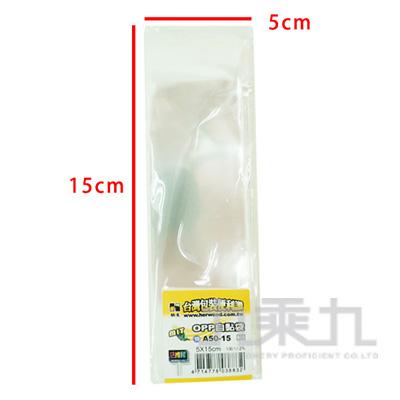 OPP自黏袋(10)5*15cm(100入) A50-15