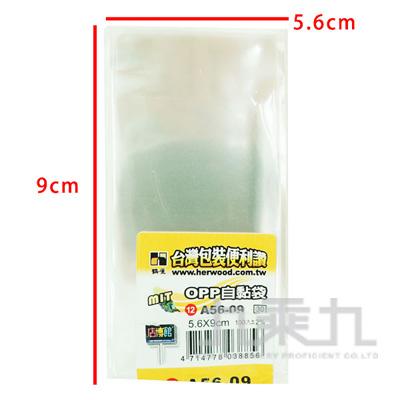OPP自黏袋(12)5.6*9cm(100入) A56-09