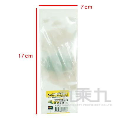 OPP自黏袋(21)7*17cm(100入) A70-17