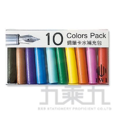 鋼筆卡水補充包10入(10色) P38CAR-10C