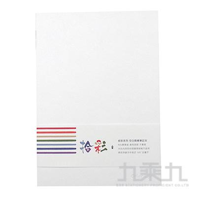 A5拾彩。空白質樸筆記本-晨霧白 OK25253