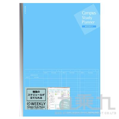 KOKUYO 計畫罫筆記本B5週間時間軸-藍