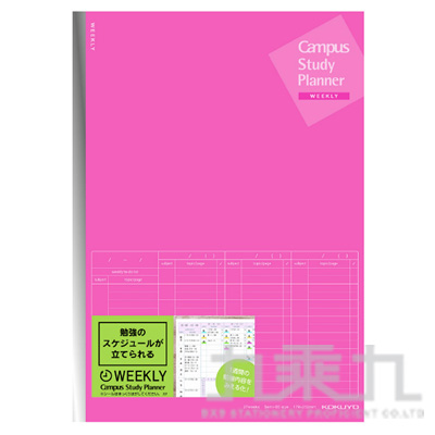 KOKUYO 計畫罫筆記本B5週間時間軸-深粉
