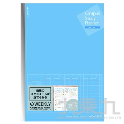 KOKUYO 計畫罫筆記本A5週間時間軸-藍