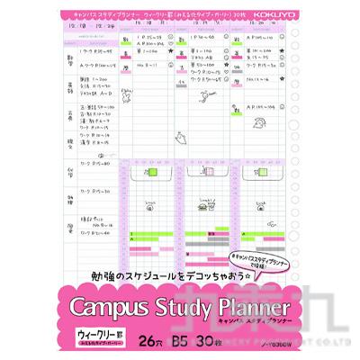 KOKUYO Campus活頁紙計畫罫B5週間時間軸-珊瑚紅