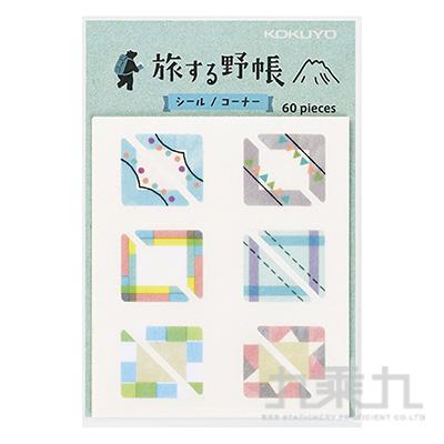 KOKUYO 旅行野帳系列 三角貼紙-專欄
