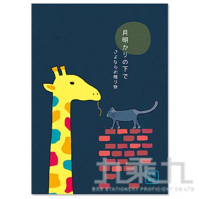 16K定頁筆記本(大格)-長頸鹿與貓 SS-10025-A283