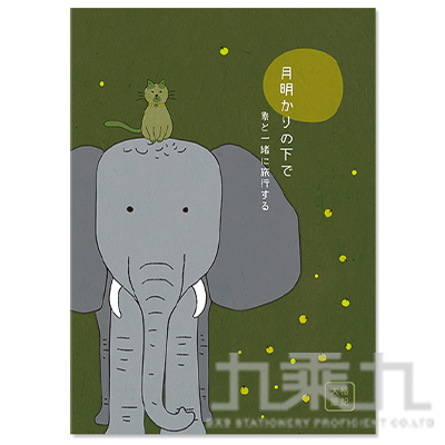 16K定頁筆記本(大格)-大象與貓 SS-10025-A284