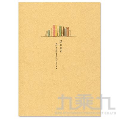 16K定頁筆記本(橫線)-書架牛皮 SS-10025-A285