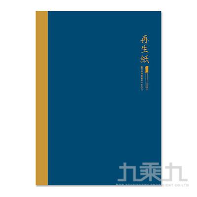 16K定頁筆記本(再生紙/橫線)深藍 SS-10025-A321