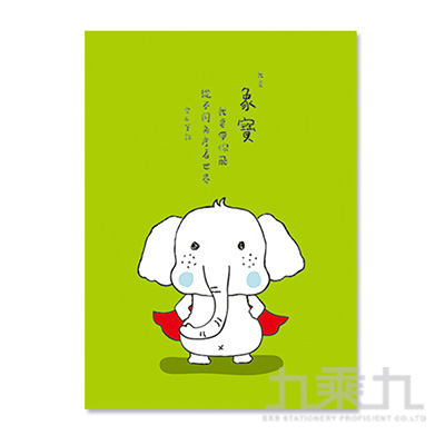 16K定頁筆記本(空白)-象寶超人 SS-10025-A324
