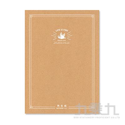 16K定頁筆記本(再生紙/橫線)牛皮  SS-10025-A343
