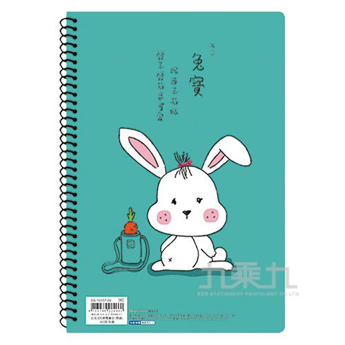 B5線圈筆記(橫線)-80張/兔寶