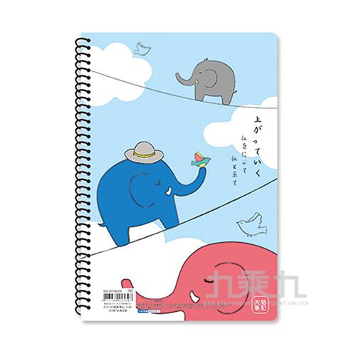 B5線圈筆記(大格)-80張/信鴿與象