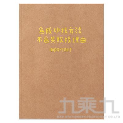 16K成功方法-螢光牛皮筆記 NB1613-2