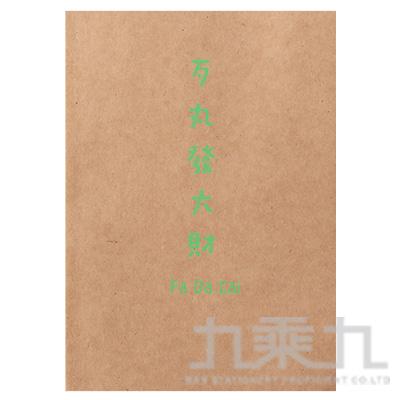 25K發大財囉-螢光牛皮筆記  NB1615-1