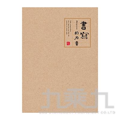文青16K厚本-大格 書寫的力量 牛 JN-16115A