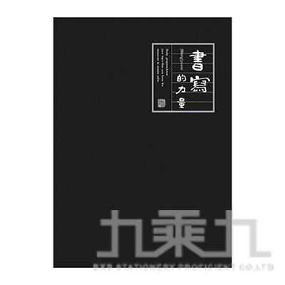 文青16K厚本-大格 書寫的力量 黑 JN-16115B