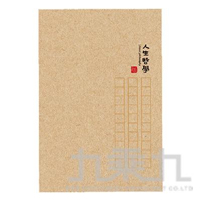 文青25K厚本定頁/0.8格-哲學(牛) JN-25123A