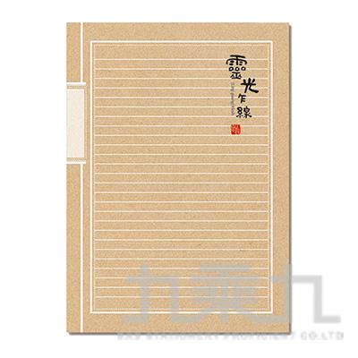 文青16K定頁筆記-靈光乍線(牛皮) JN-16142A