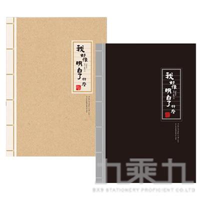 文青16K定頁筆記-我明白(黑) JN-16142D