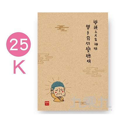 正港神隊友25K定頁筆記本-佛