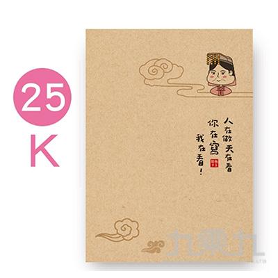 正港神隊友25K定頁筆記本-媽祖