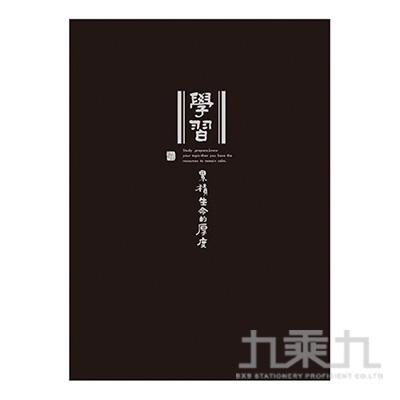 文青16K厚本定頁-學習(黑)