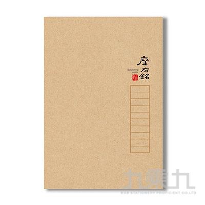 文青25K特厚橫罫筆記-座右銘(牛)
