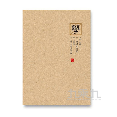 文青 16K大格厚本筆記 學-牛皮 JN-16157A