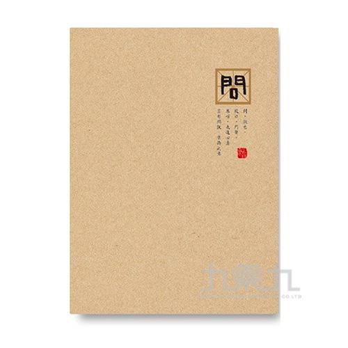 文青 16K大格厚本筆記 問-牛皮 JN-16157B