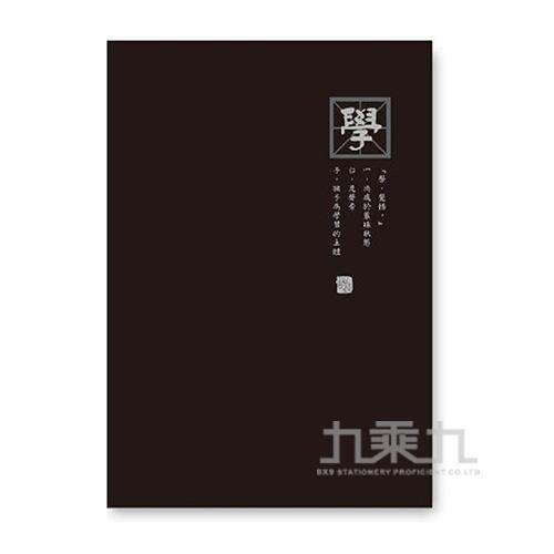 文青 16K大格厚本筆記 學-黑 JN-16157C