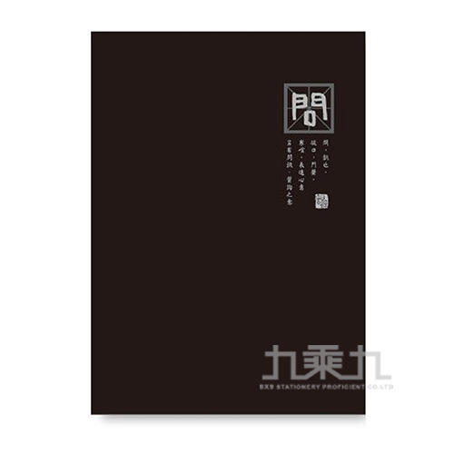 文青 16K大格厚本筆記 問-黑 JN-16157D