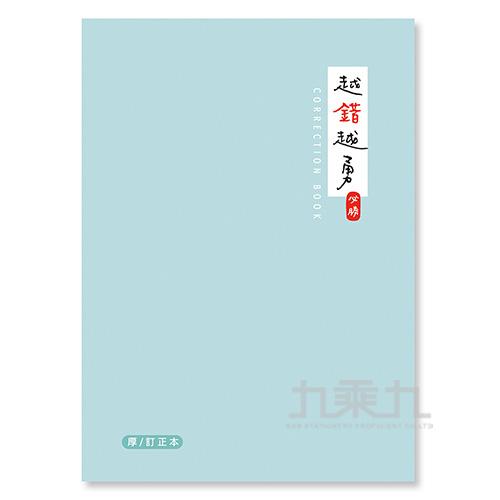 16K訂正本(厚本)-湖水藍 JN-16160A