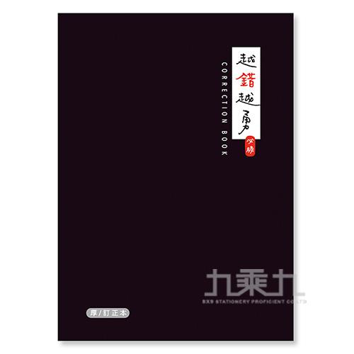 16K訂正本(厚本)-黑 JN-16160B