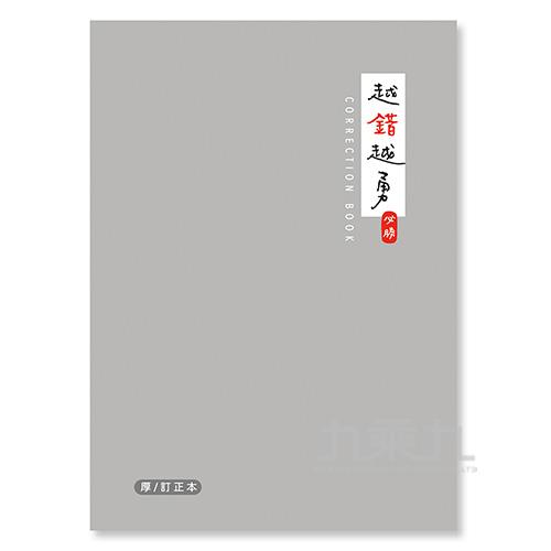 16K訂正本(厚本)-灰 JN-16160C