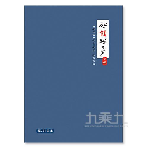 16K訂正本(厚本)-深藍 JN-16160D