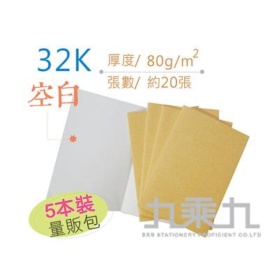 5入裝32K素面筆記(空白) 05145