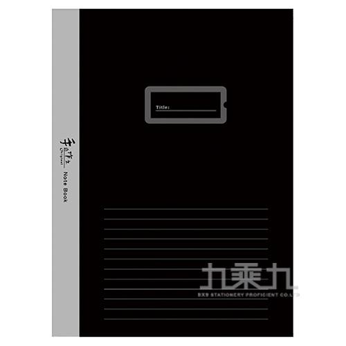 手作之16K橫罫定頁筆記(黑) SN-16465B