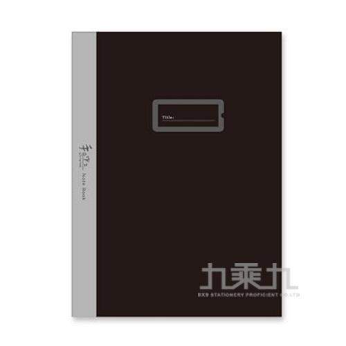手作之16K空白定頁筆記(黑) SN-16466B