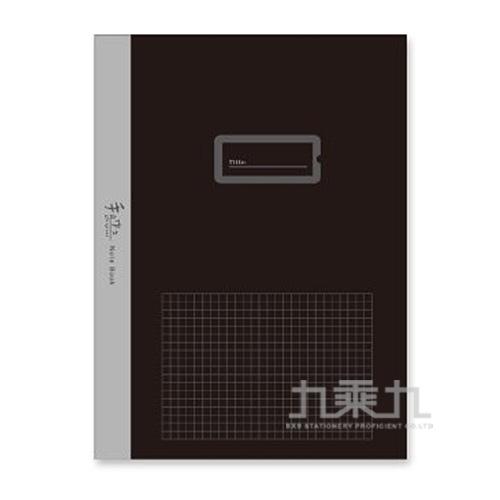 手作之16K方格定頁筆記(黑) SN-16467B